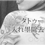 タトゥー除去レーザーの経過について
